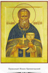 Kronstadti Szent János